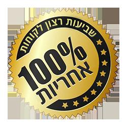 שרברב באור יהודה
